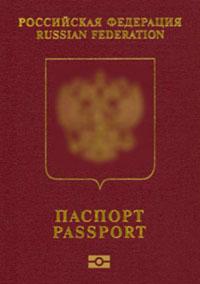 заказ загранпаспорта